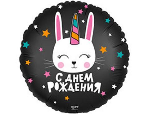 Фольгированный шар Зайка-Единорог