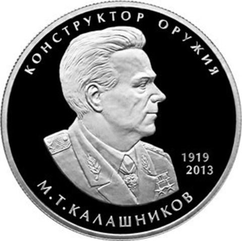 2 рубля 2019 года. Конструктор оружия М.Т. Калашников, к 100-летию со дня рождения PROOF