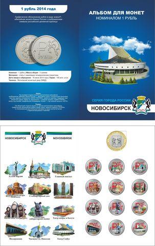 """Набор """"г. Новосибирск"""". Цветные монеты 1 рубль в альбоме"""