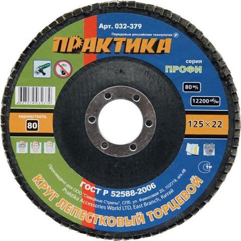 Круг лепестковый шлифовальный ПРАКТИКА 125 х 22 мм Р 80 (1шт.) серия Профи (032-379)