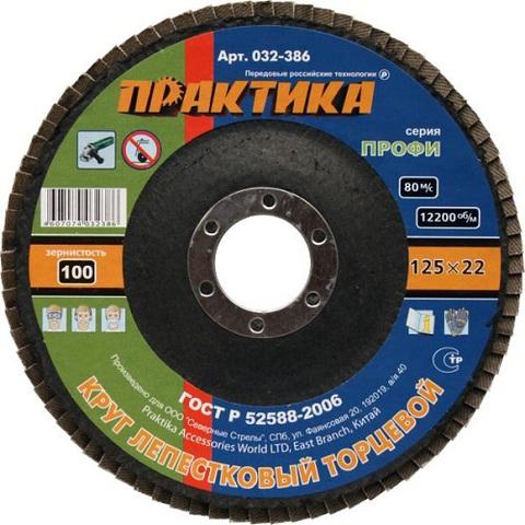 Круг лепестковый шлифовальный ПРАКТИКА 125 х 22 мм Р100 (1шт.) серия Профи (032-386)