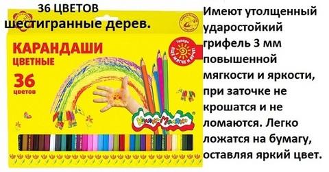 Набор цветн. каранд. ККМ36 Каляка-Маляка 36 цв.