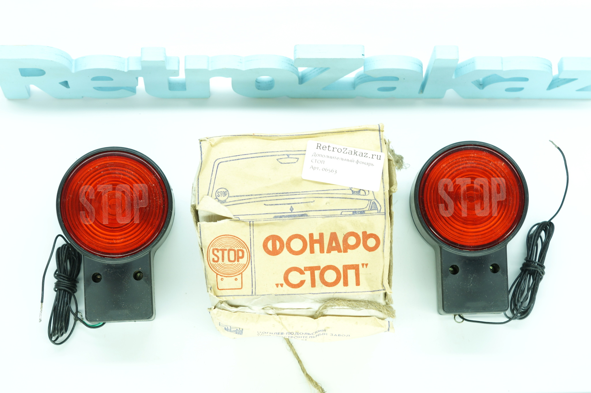 Дополнительный фонарь СТОП