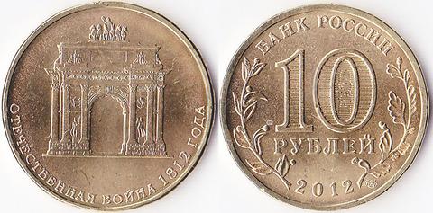 10 рублей 2012 Арка