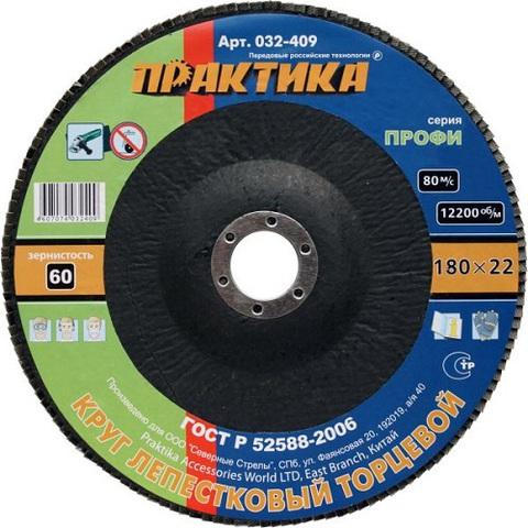 Круг лепестковый шлифовальный ПРАКТИКА 180 х 22 мм Р60 (1шт.) серия Профи (032-409)