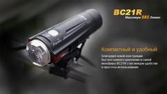 Велофара Fenix BC21R 880lm