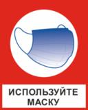 K25 Надень медицинскую маску - знак, табличка