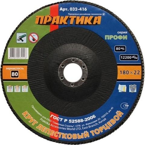 Круг лепестковый шлифовальный ПРАКТИКА 180 х 22 мм Р80 (1шт.) серия Профи (032-416)