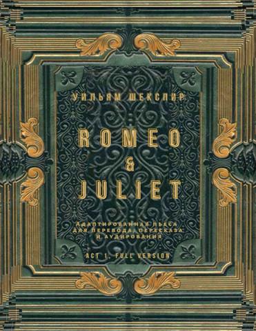 Romeo & Juliet. Act 1, full version. Адаптированная пьеса для перевода, пересказа и аудирования