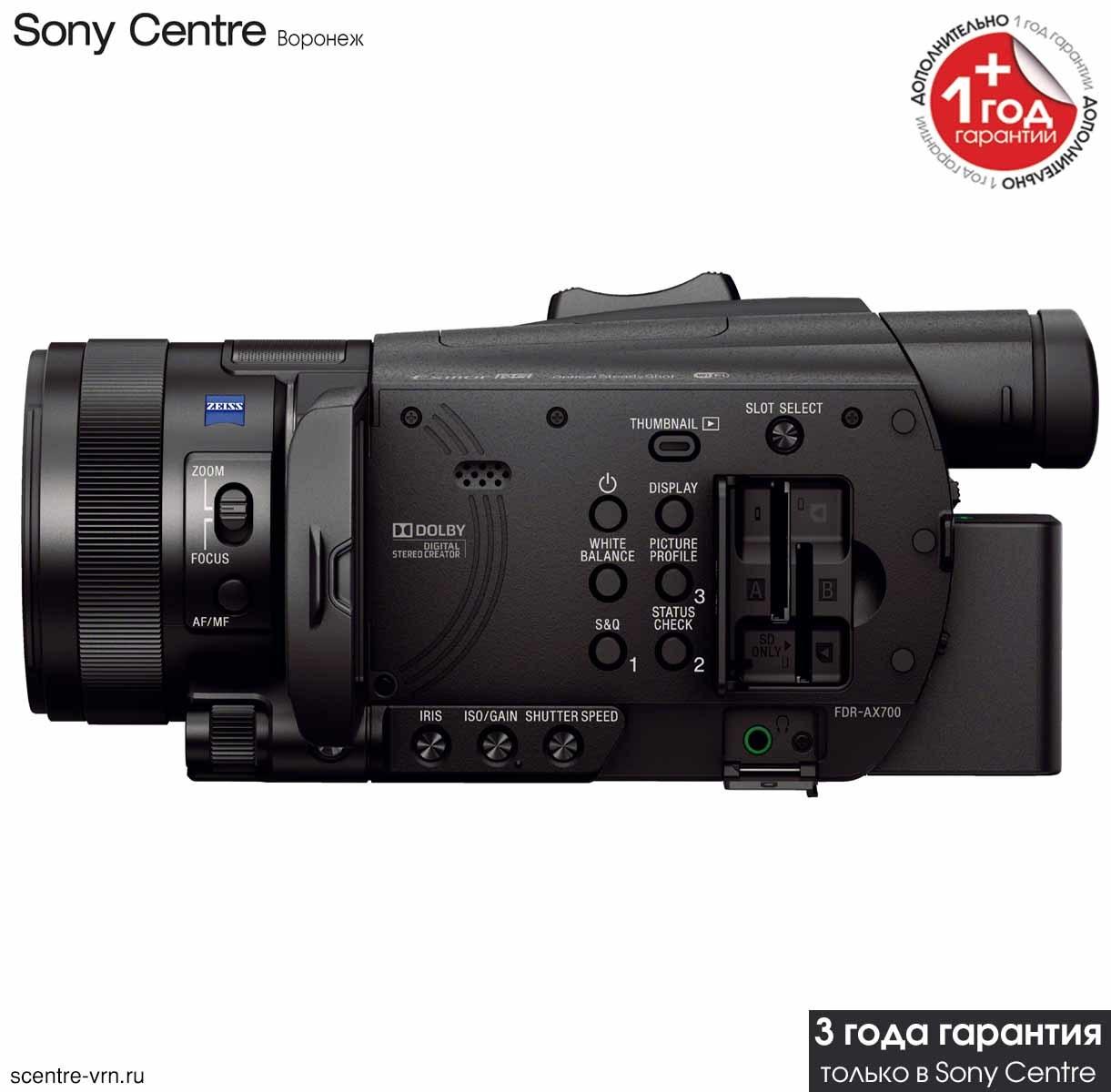 Купить Sony FDR-AX700 в Sony Centre Воронеж