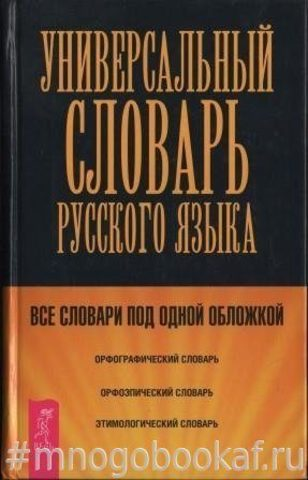 Универсальный словарь русского языка