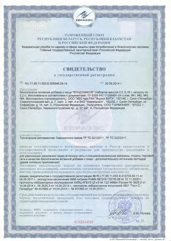 Владоникс - Свидетельство о Госрегистрации