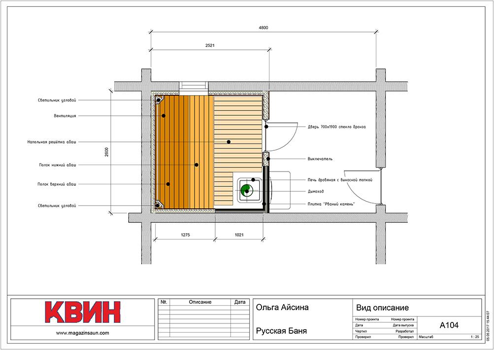 Проект сауна 2,5х2,6 материал: липа, абаш, фото 4