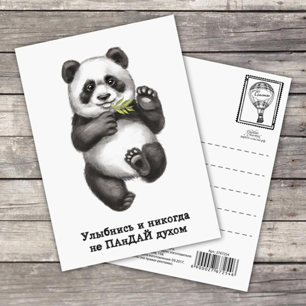 открытка НЕ ПАНДАЙ ДУХОМ
