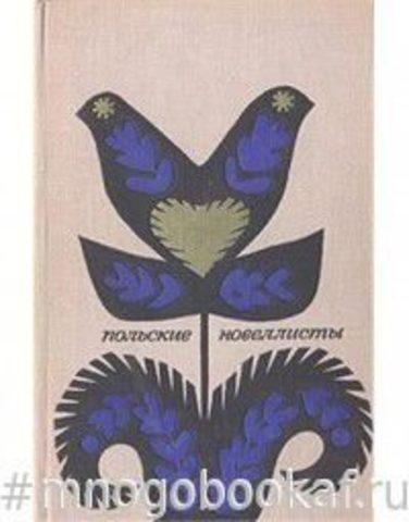 Польские новеллисты