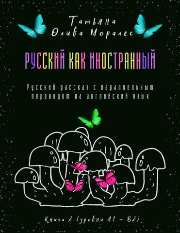 Русский как иностранный. Русский рассказ с параллельным переводом на английский язык. Книга 2 (уровни А1 – В2)