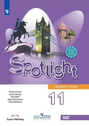 Spotlight 11 кл. Student's book. Английский в фокусе. Афанасьева, Дули, Михеева. Учебник. Редакция с 2019 года