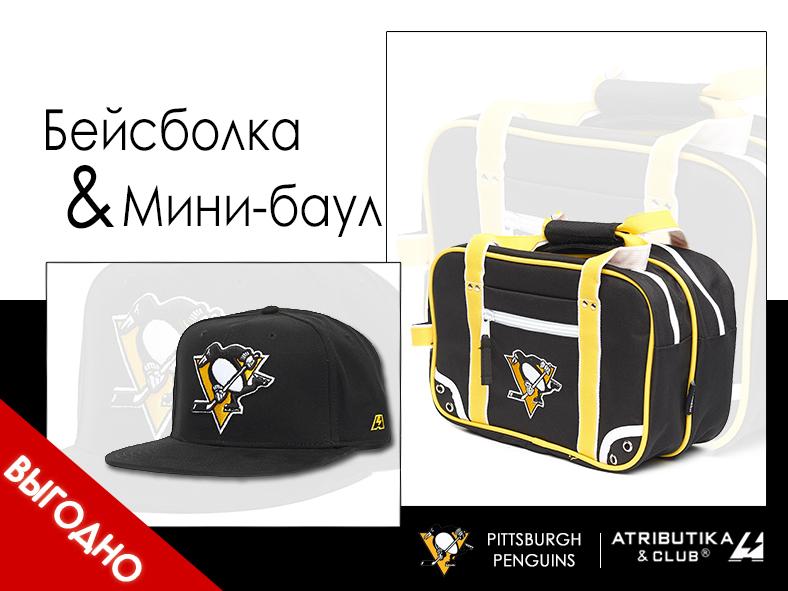 Комплект НХЛ Питтсбург Пингвинз (снэпбэк и мини-баул косметичка)