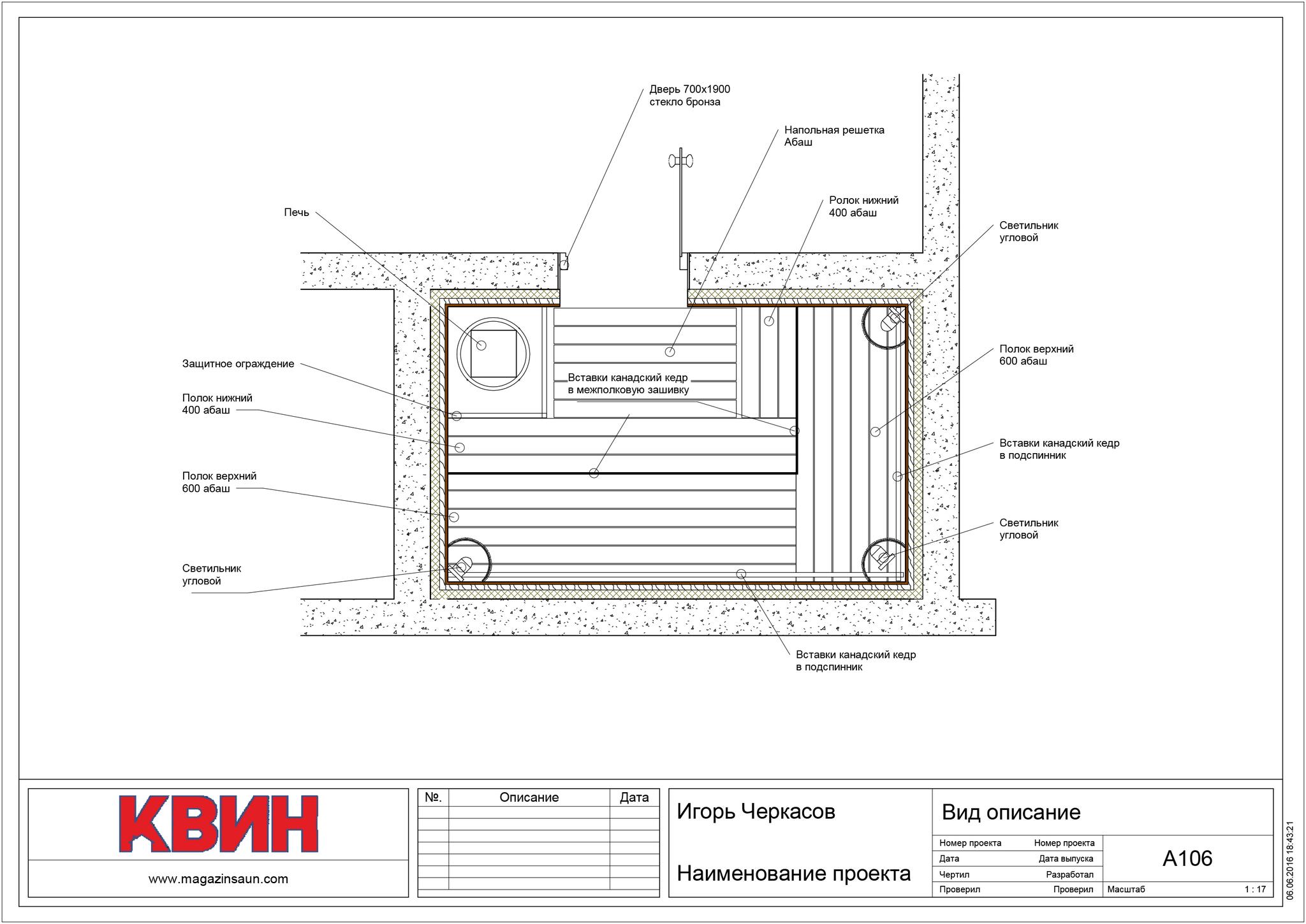 Проект сауна 2,7х1,7 материал: липа, абаш, вставки кедр, фото 4