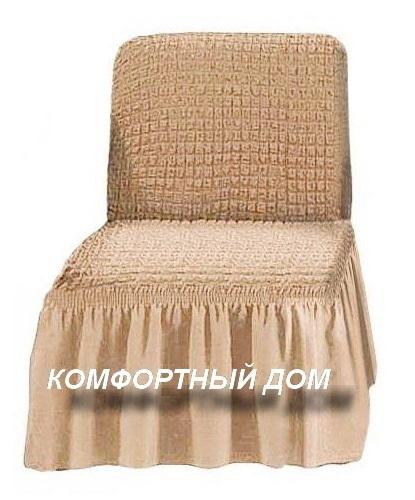 Чехол на кресло, без подлокотников песочный