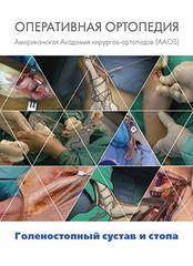 Видеосборник Оперативная ортопедия: Голеностопный сустав и стопа