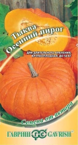 Семена Тыква Осенний пирог
