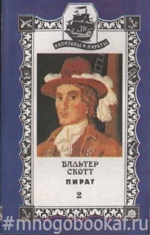 Пират. В двух книгах
