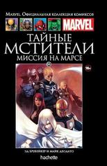 Комикс «Тайные Мстители. Миссия на Марсе (Ашет #66)»