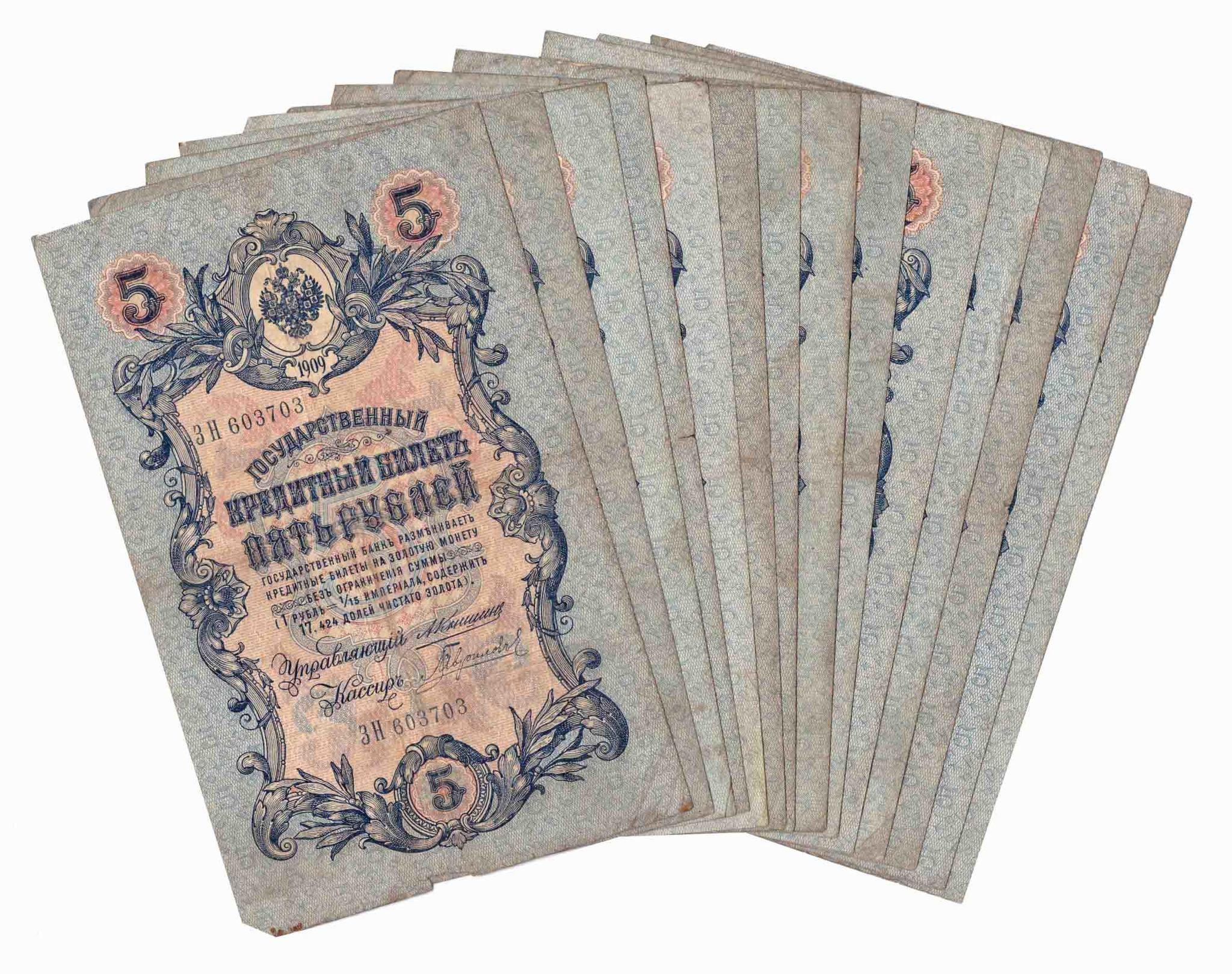 православным законам банкноты царской россии был