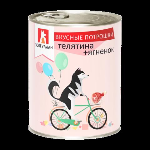 Зоогурман Вкусные потрошки Консервы для собак с телятиной и ягненком