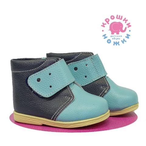 Ботинки, ясли, синие с голубым носком, нат. кожа, Скороход