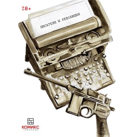Писатели и Революция