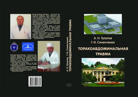 Торакоабдоминальная травма / А.Н.Тулупов, Г.И.Синенченко