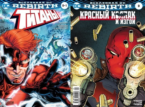 Вселенная DC. Rebirth. Титаны #0-1; Красный Колпак и Изгои #0 (мягк. обл.)
