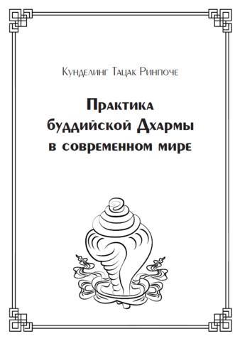 Практика буддийской Дхармы в современном мире