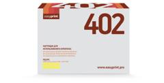 Картридж CE402A желтый (507a)