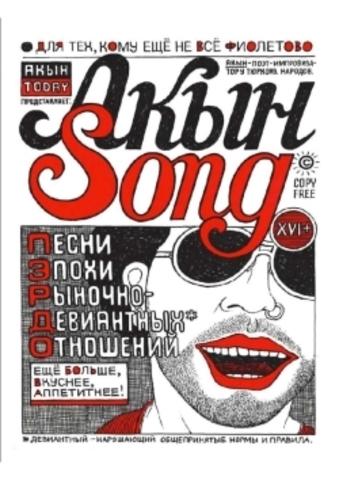 Акын Song