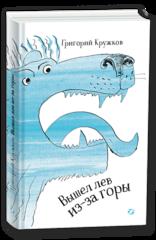 Григорий Кружков «Вышел лев из-за горы»