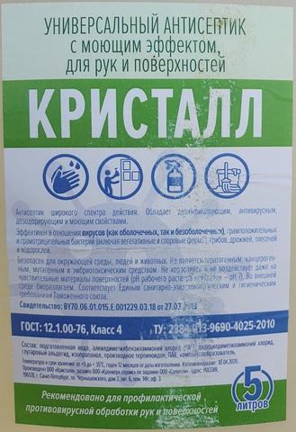 Антисептик для рук противовирусный 5 литров. ПОЖАРОБЕЗОПАСНЫЙ