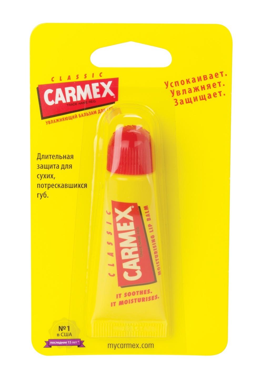 Бальзам для губ Carmex ® классический,туба в блистере