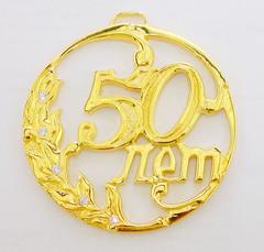 Медаль Юбилейная 50 лет