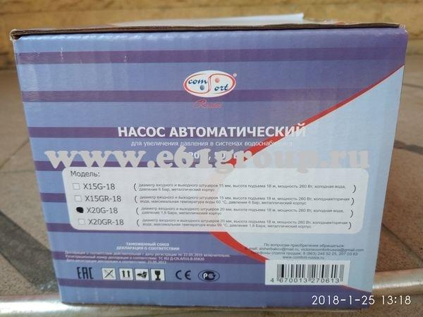 8 Насос Vodotok (XinWilo) для подкачки X20G-18 распродажа