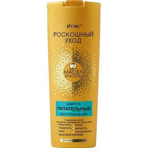 Шампунь питательный Без утяжеления для всех типов волос