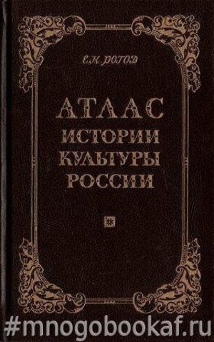 Атлас истории культуры России. Конец XVII - начало XX вв
