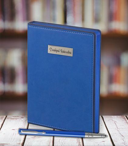 Набор с гравировкой: Ежедневник и Ручка-роллер Parker Vector Standard T01, цвет: Blue123