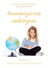 Английский для очень ленивых детей. Книга 1. Серия © Лингвистический Реаниматор