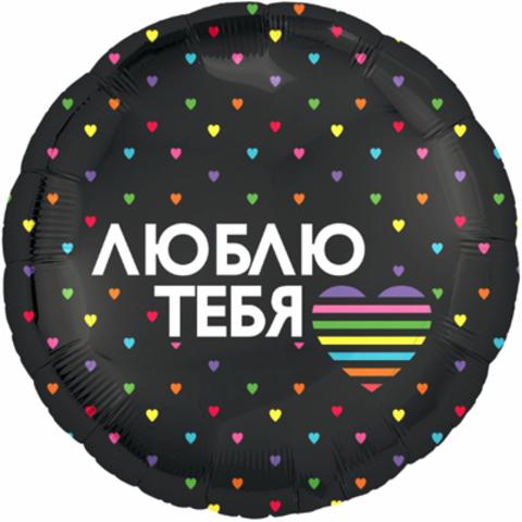 Фольгированный шар Люблю Тебя