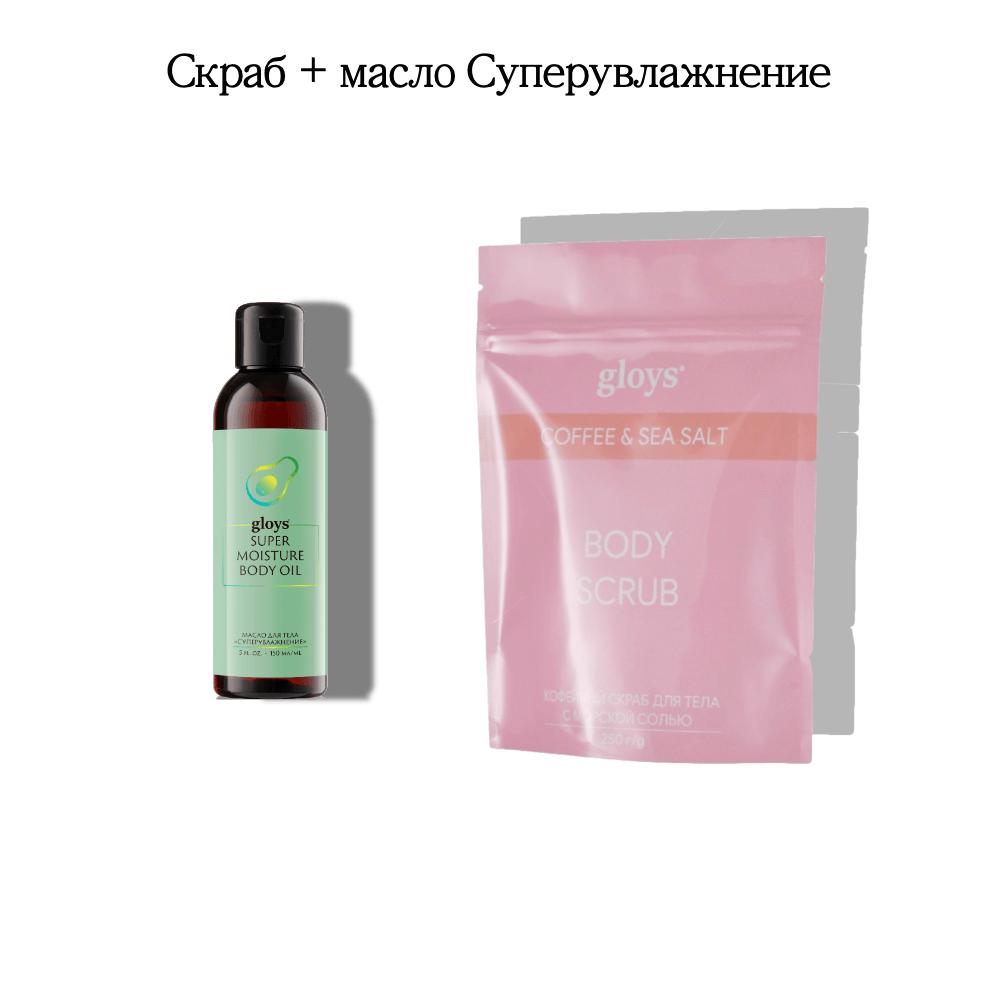 Комплекс скраб + масло (выгода 5 BYN)