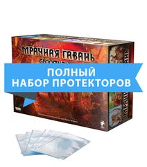 Полный набор протекторов  для игры Мрачная Гавань / Gloomhaven