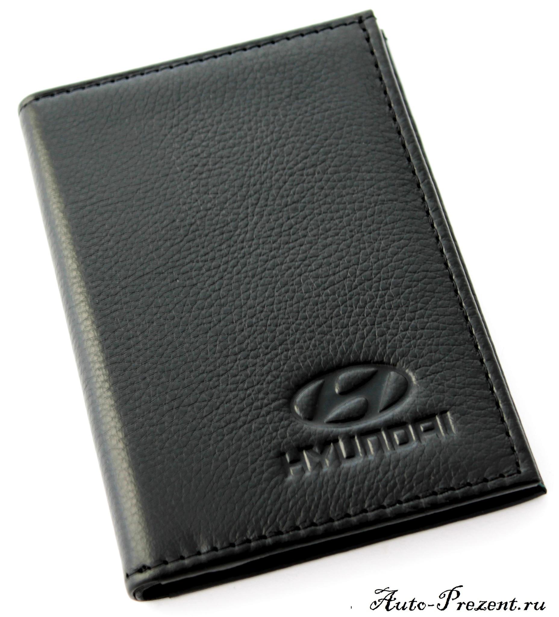 Портмоне для автодокументов из натуральной кожи с логотипом HYUNDAI